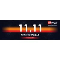 Дни распродаж 11.11