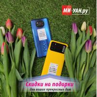Скидки на технику Xiaomi в честь 8 марта