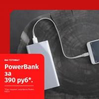 Акция на портативный аккумуляторы TOPK 10 000 по 390р