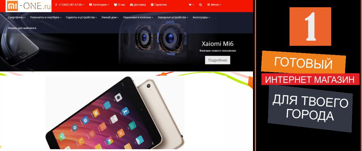 Готовый интернет магазин Xiaomi